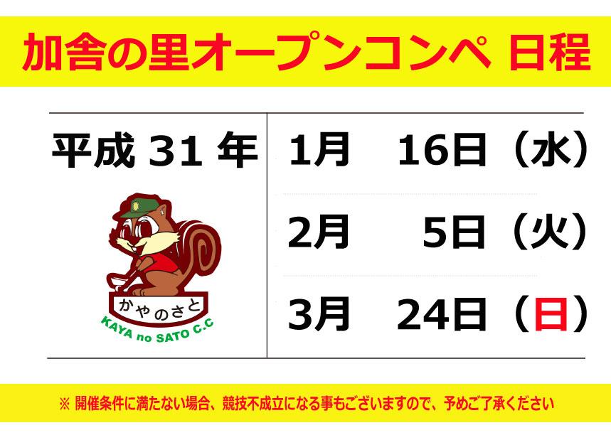 第7回 加舎の里オープンコンペ結果!