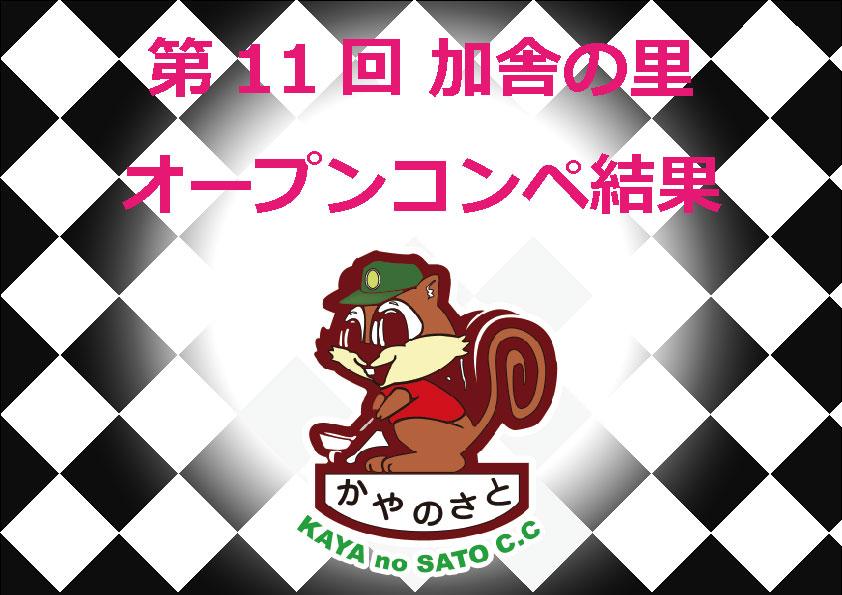 第11回加舎の里オープンコンペ結果!
