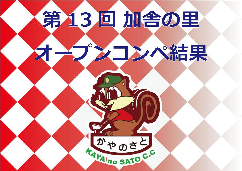 第13回加舎の里オープンコンペ結果!