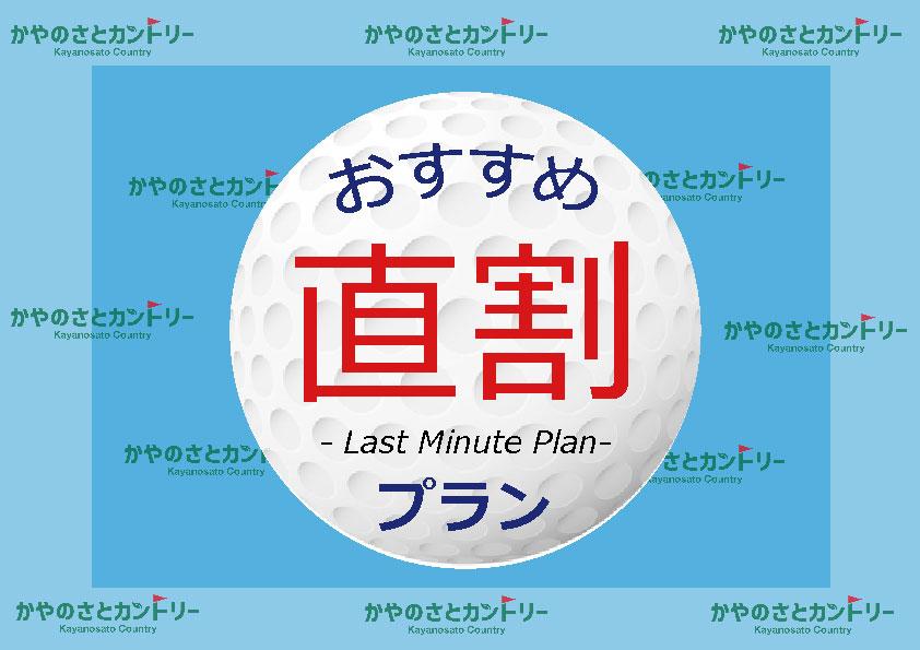 【8月】お得な直割プラン♪