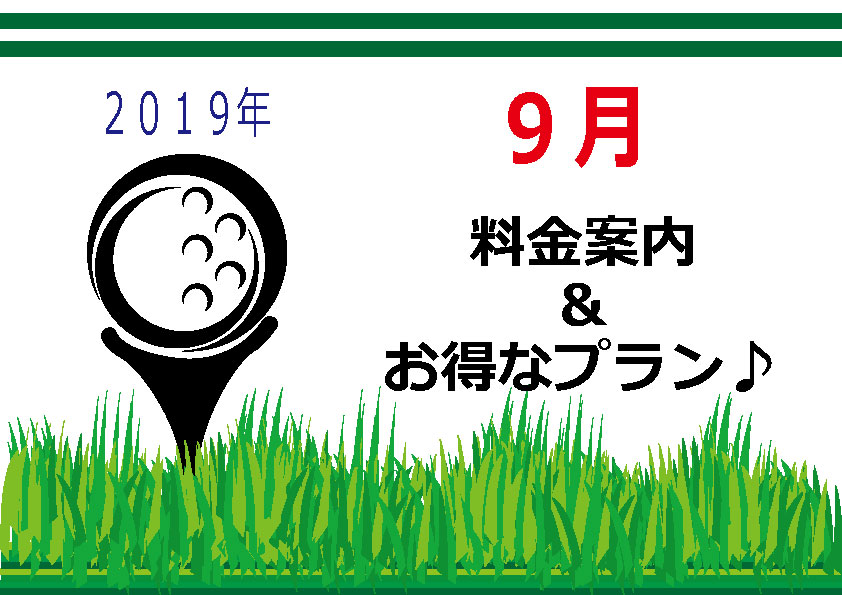 2019年9月WEB限定プラン♪