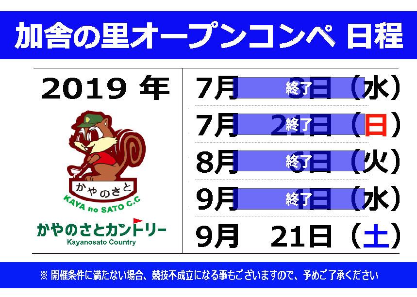2019年7月〜9月オープンコンペ日程